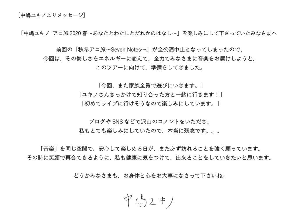 アコ旅2020春中止_中嶋ユキノメッセージ_2