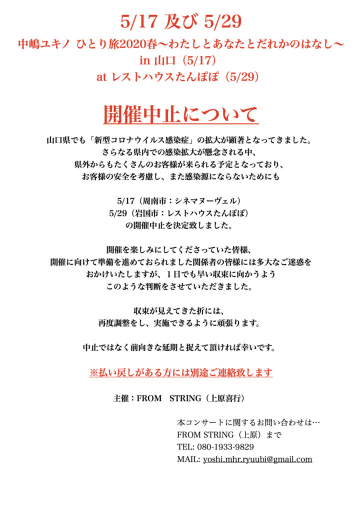 051729yamaguchi-chushi