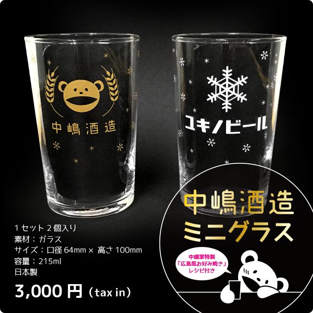 glass-pop